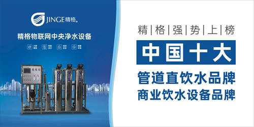 细管直饮水:中国水文化滋润全人类
