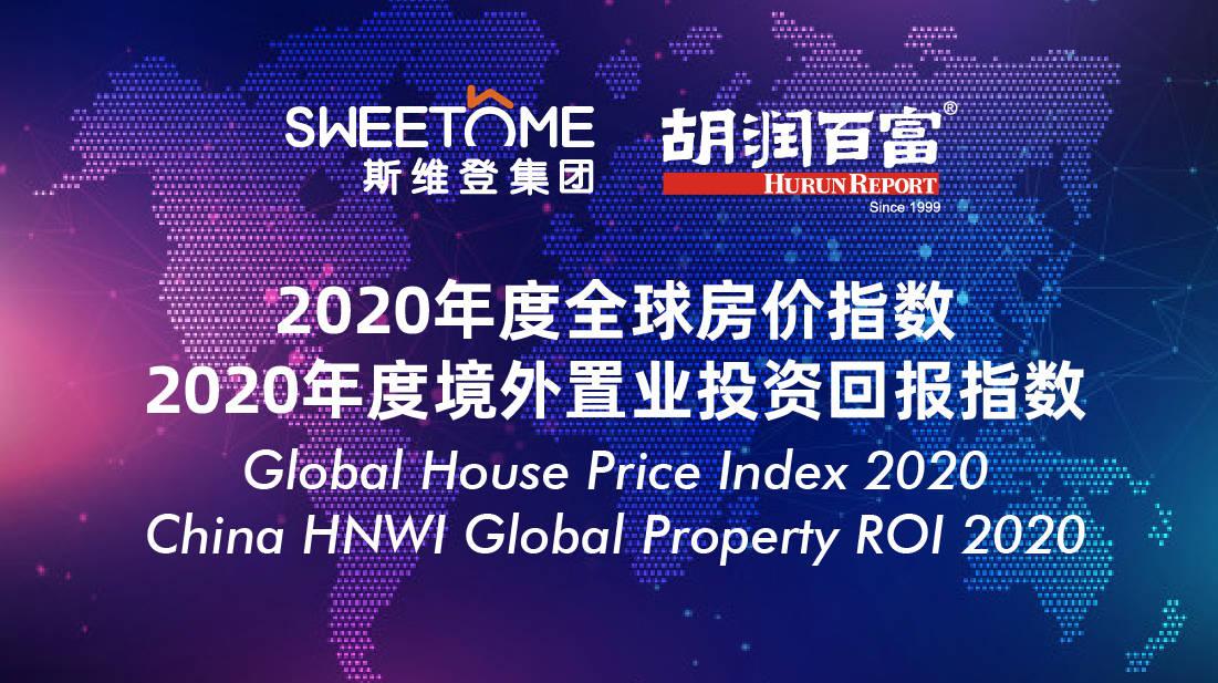 中国的七个城市进入全球房价涨幅前50名,比去年同期下降20名