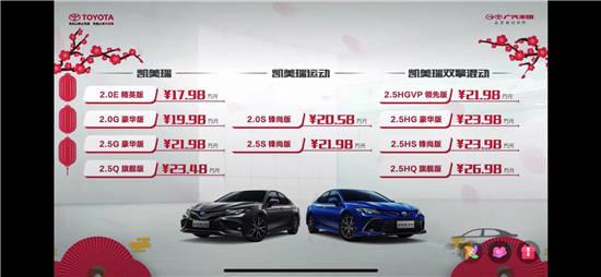 从最低的17.98万元起,广汽丰田新凯美瑞将更新换代
