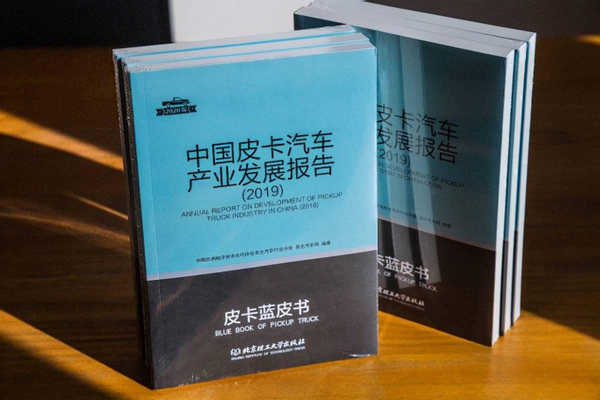 原《中国皮卡蓝皮书》正式出版,聚焦行业发展,解决皮卡新动向(8)