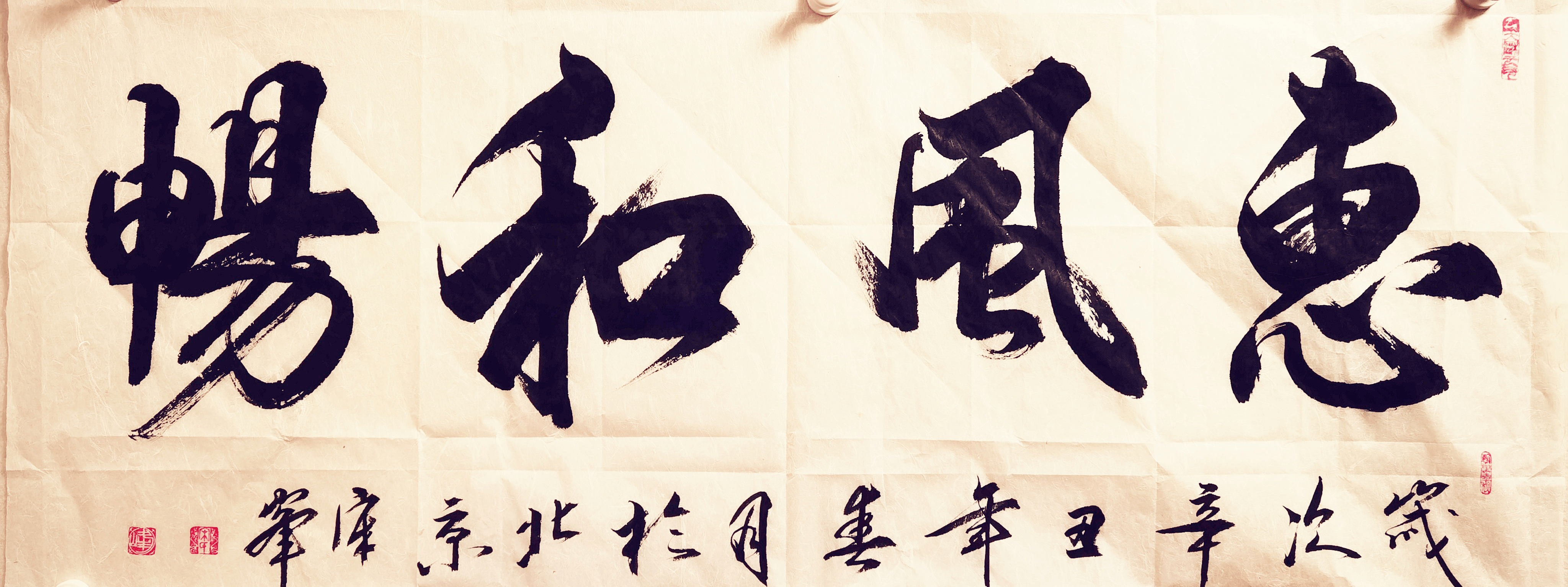 著名书画家、国家一级美术师宋峰长卷作品获拍182万插图(4)