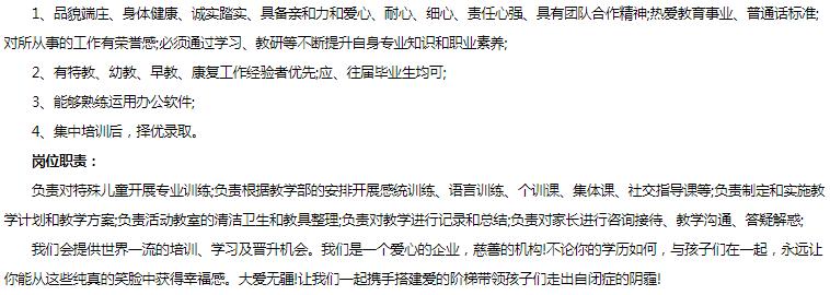 济宁鱼台嘉华星雨自闭症康复中心招聘37人