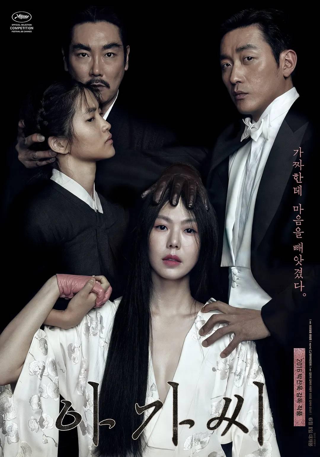 韩国电影下女讲什么 下女电影解析结局