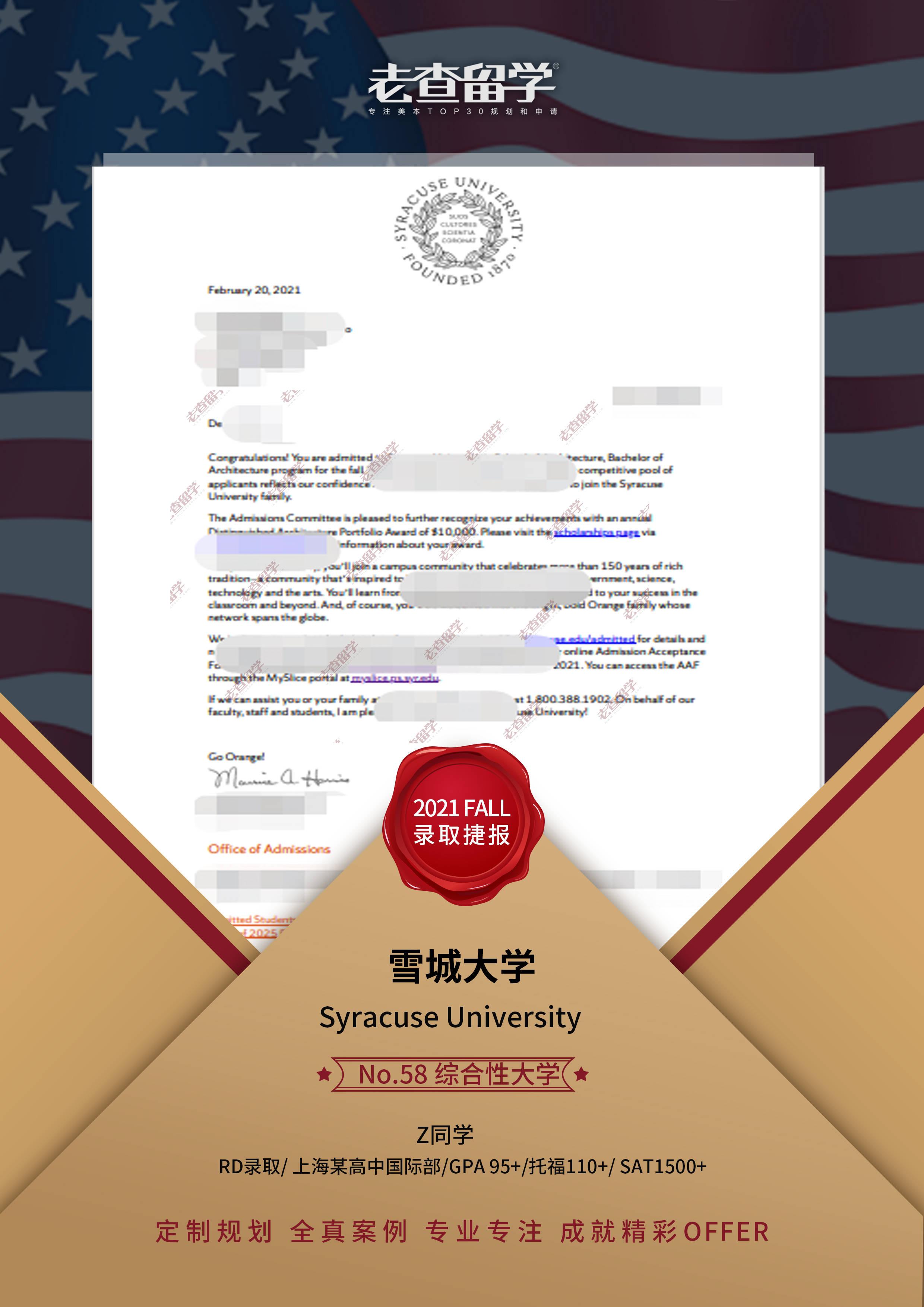 恭喜老查留学收获密歇根大学安娜堡分校、雪城大学建筑专业录取!