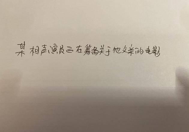 岳云鹏否认正在筹备关于父亲的电影