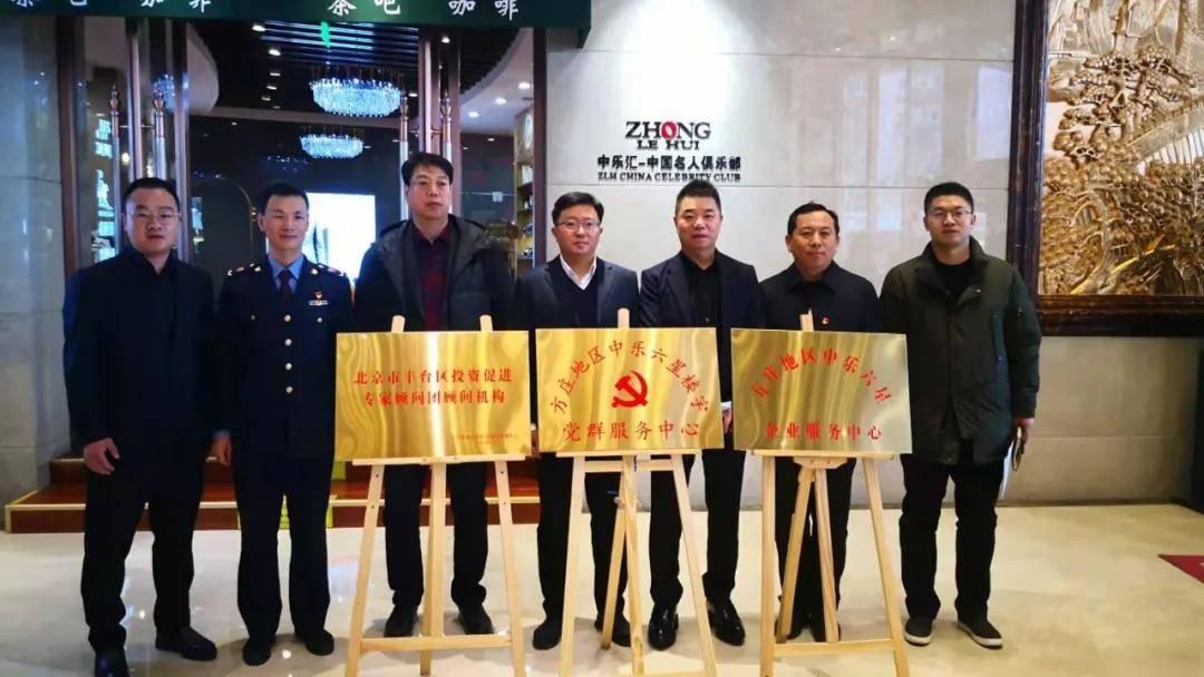 十年图治,万亿资金落地京南;新年伊始,丰台区中乐六星企业服务中心成立