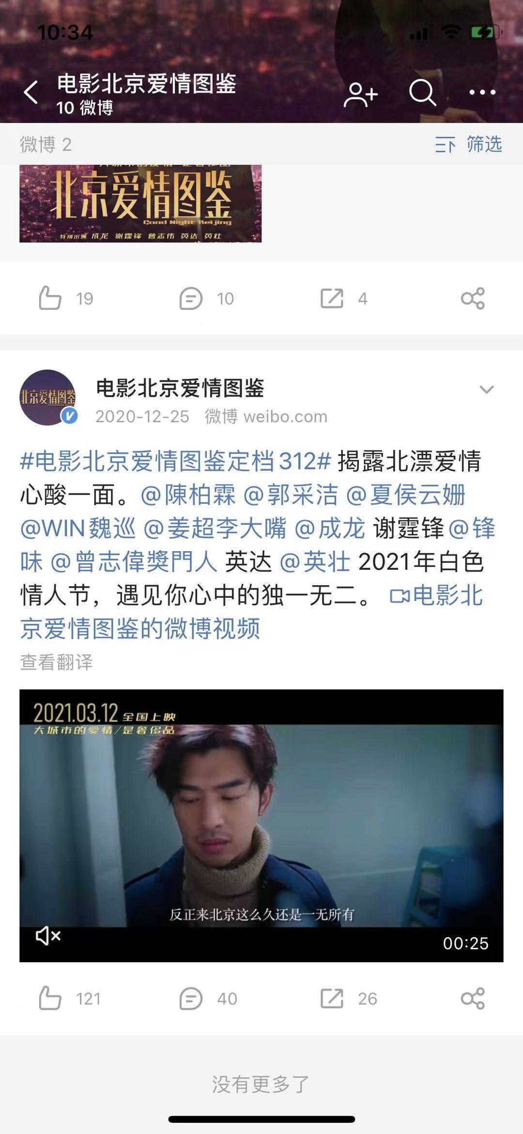 网传房祖名导演新片《北京爱情图鉴》又跳票?