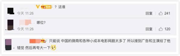 韩男星演18线万回韩吹嘘是顶级明星遭打脸插图7