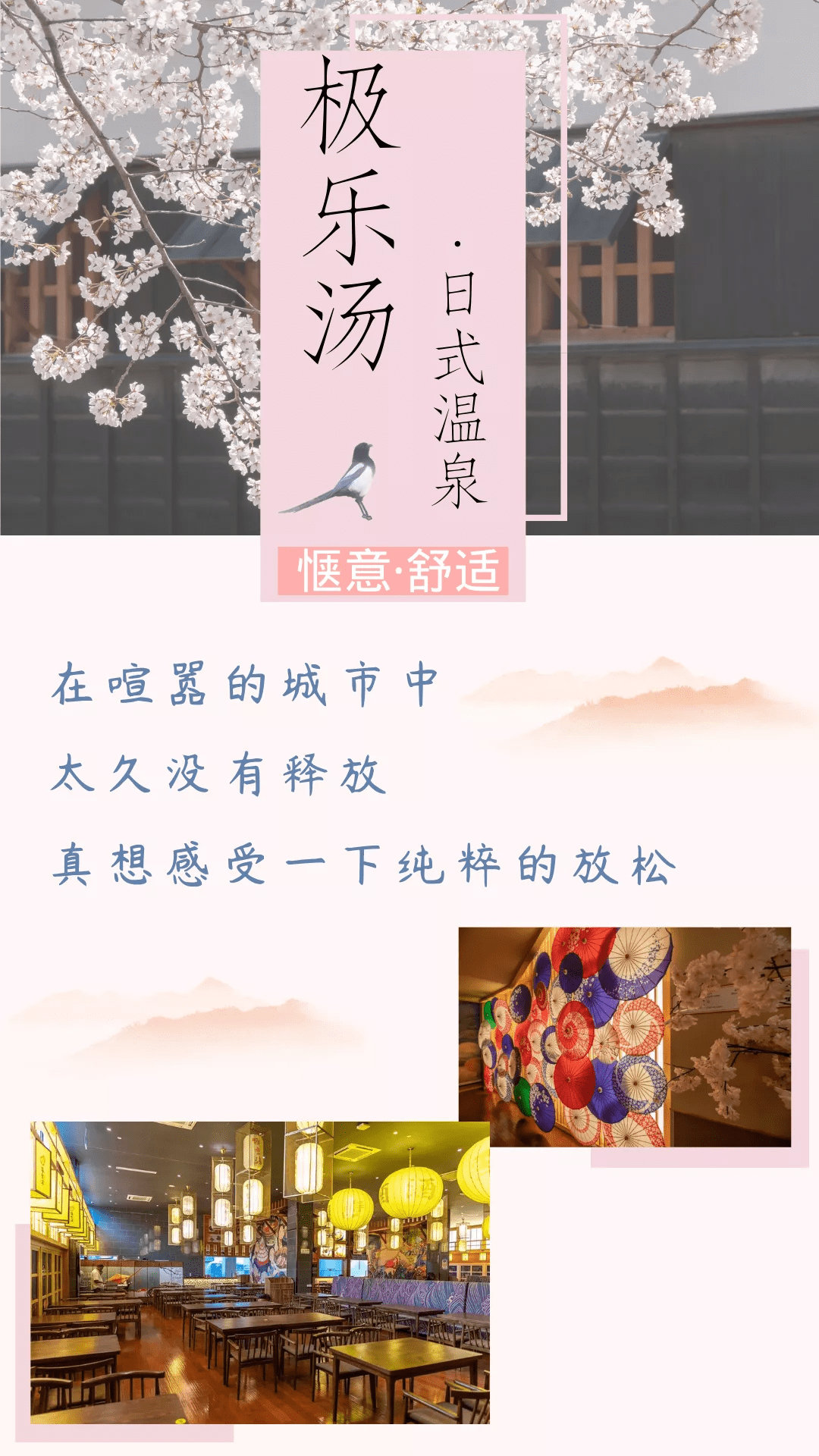 【极乐汤】川沙49元/88元购单/双人浴资门票,有效期到5月底!