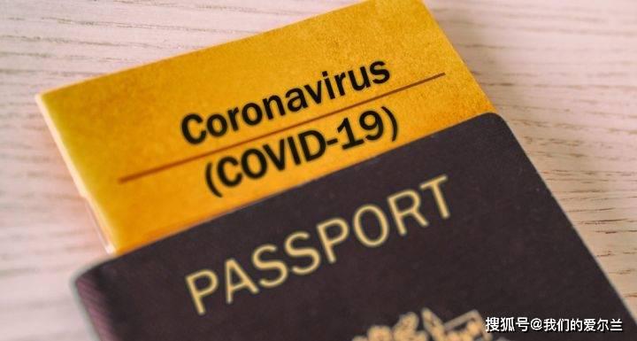疫苗护照将引入爱尔兰,系统将在未来三个月内启动并运行