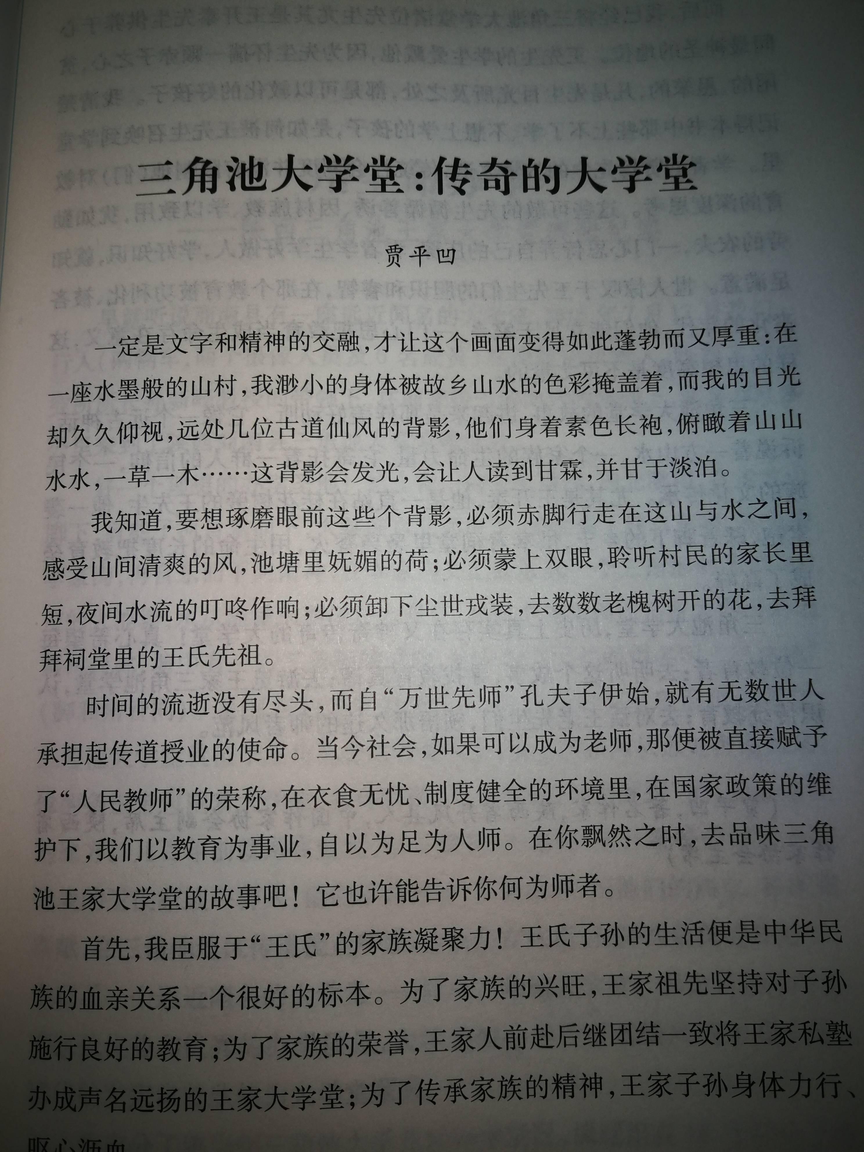 陕绿学习点:三角池大学堂乡村文化教育典范