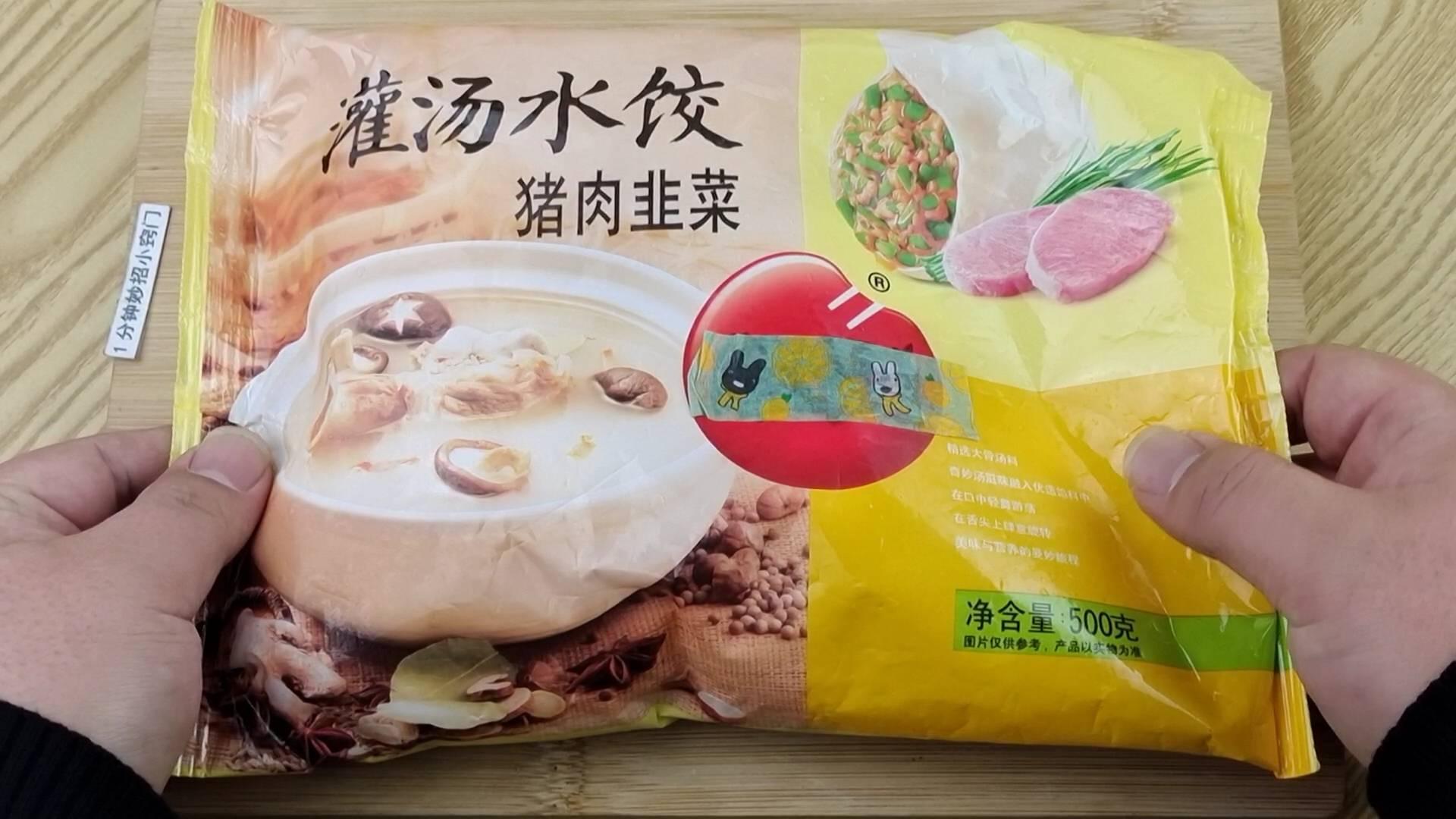 煮速冻饺子时,冷水下锅还是开水下锅?教你一招,不粘锅不破皮