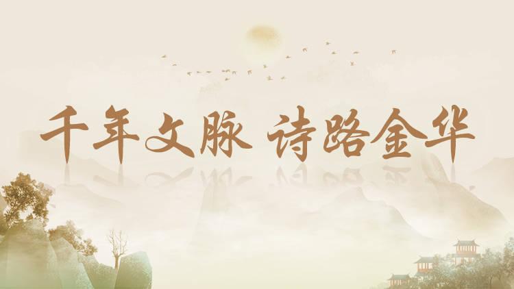 【诗路金华 八婺寻踪①】婺州古城:诗遇千年雅致 漫品金华风物