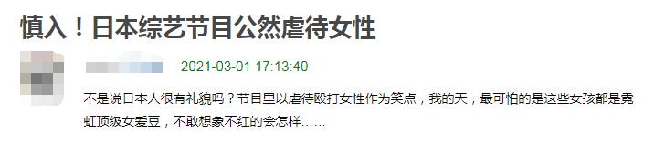 日本男主持公开虐待女艺人?一脚猛踹对方头上,提起双脚在空中转圈