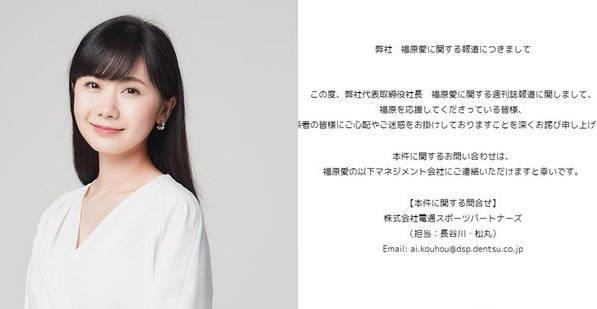 福原爱因离婚问题引发争议道歉