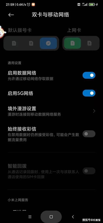 运营商已确认:第一代5G手机只能用4G网!