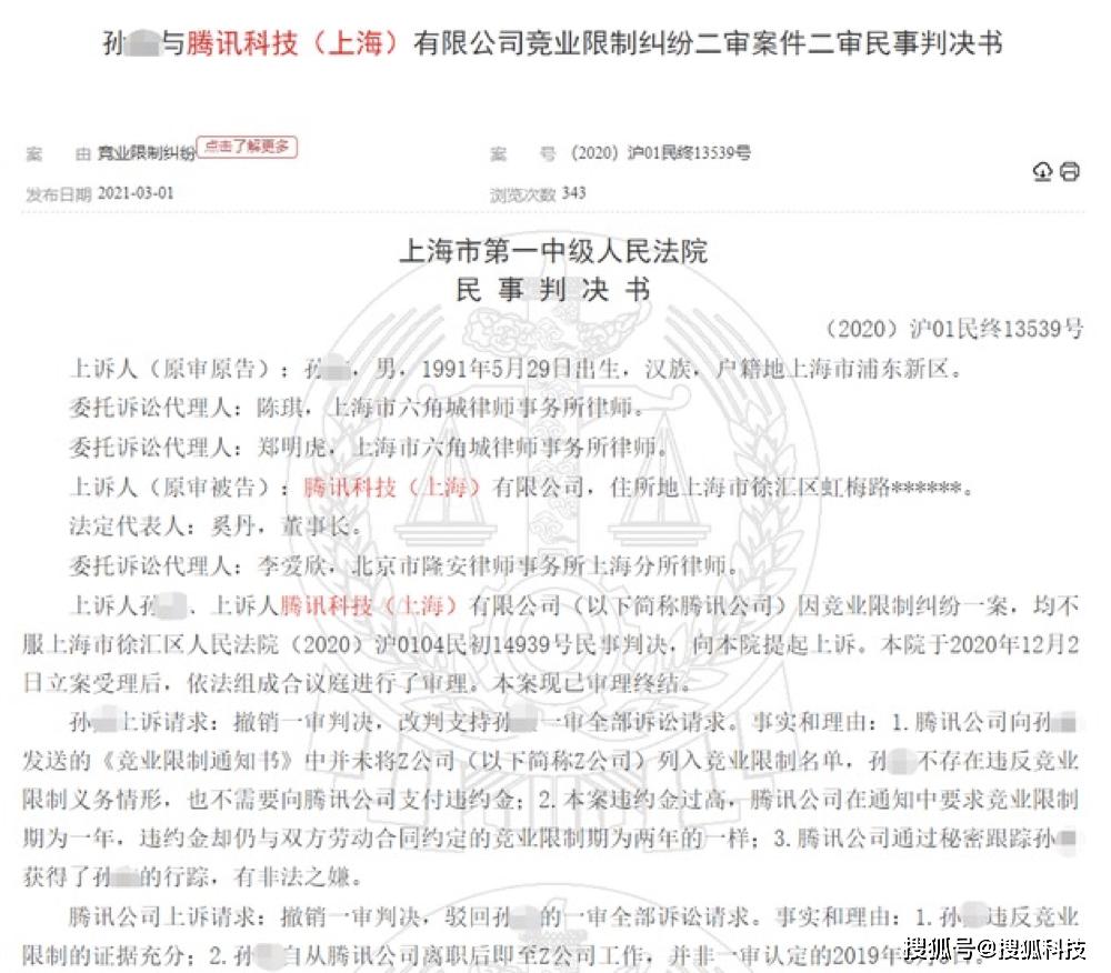 多位就职米哈游的腾讯前员工遭起诉,被判违反竞业协议、支付百万违约金