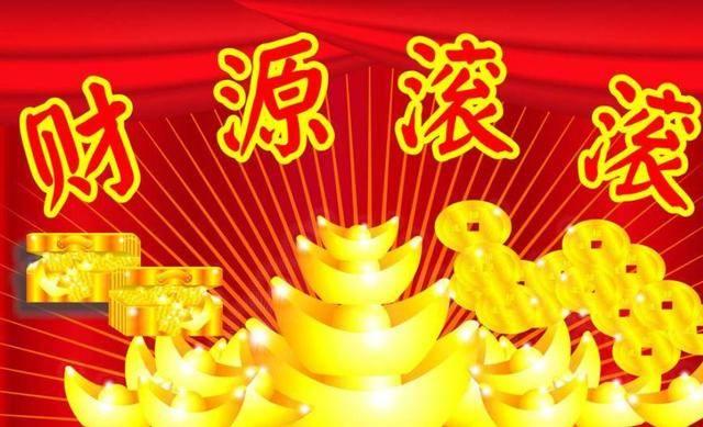 未来3个月发横财的三生肖,钱财运佳,红红火火,一直富贵到明年