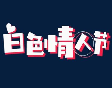 3.14情人节祝福语 白色情人节怎么给男/女朋友发祝福告白
