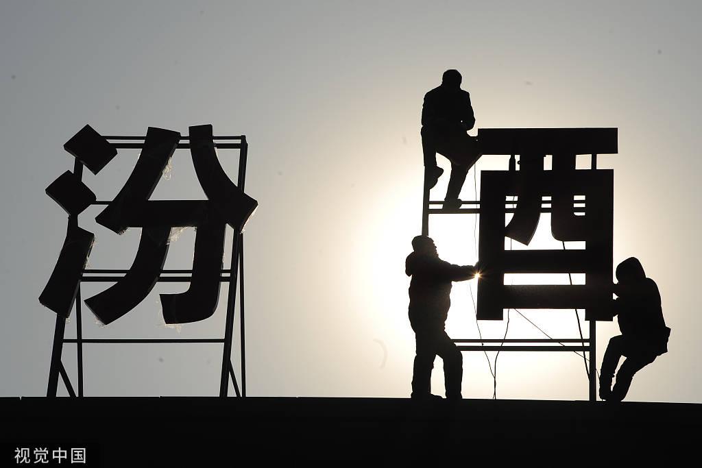 汾酒集团混改加速:山西省财政厅转接10%股份,专家称未来不排除引入社会资本