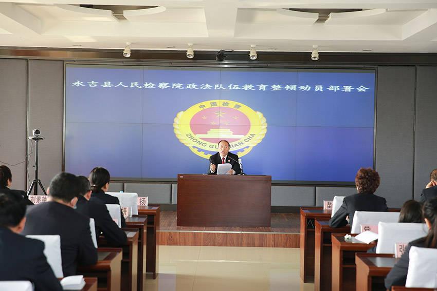 吉林永吉縣檢察院召開教育整頓動員部署會