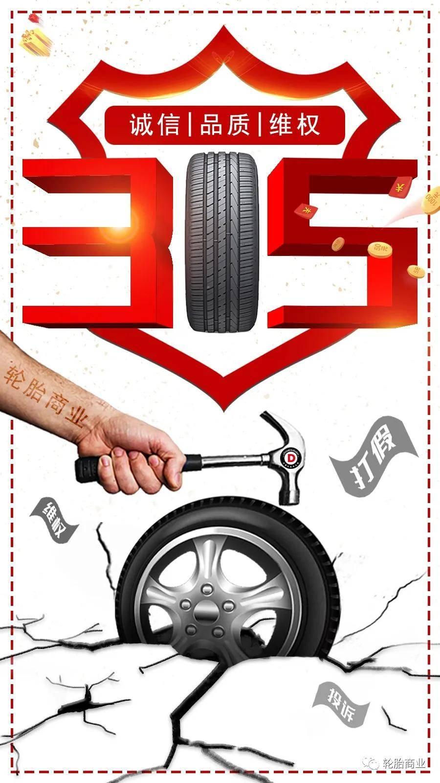 315排行_轮胎315-2021投诉排行榜!