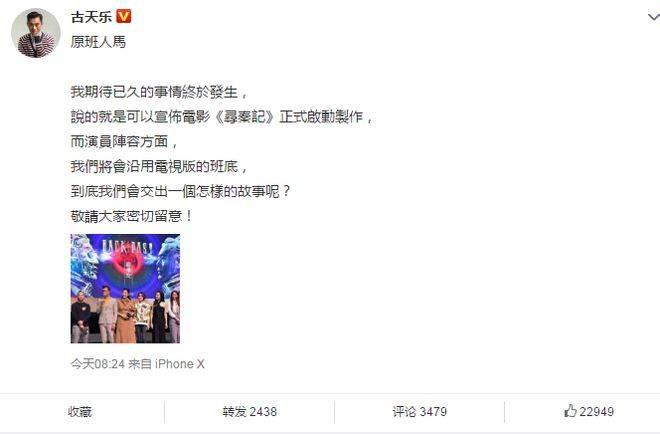 电影版《寻秦记》剧照曝光 古天乐一件短袖穿20年
