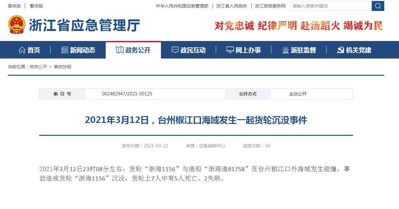 浙江臺州椒江口外海域兩船發生碰撞,致5死2