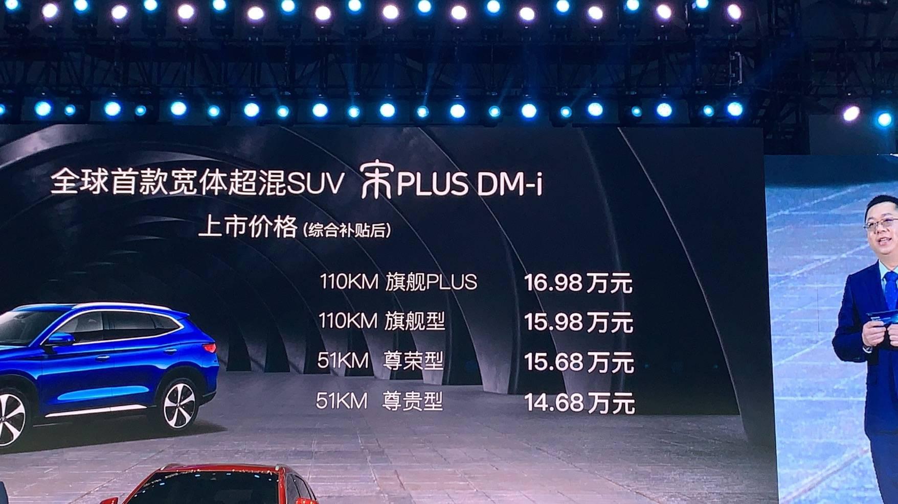 补贴后14.68万-16.98万元 比亚迪宋PLUS DM-i正式上市