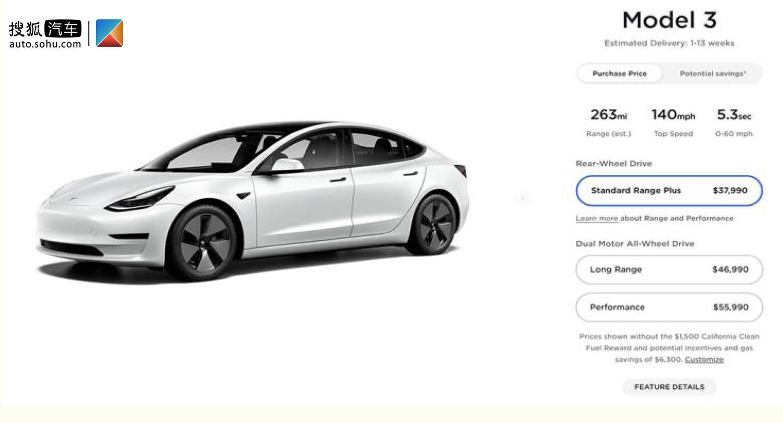 美国特斯拉Model 3部分车型涨价500美元