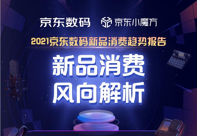 助力44家数码新品年销售破亿 京东数码成品牌爆品背后强劲推手