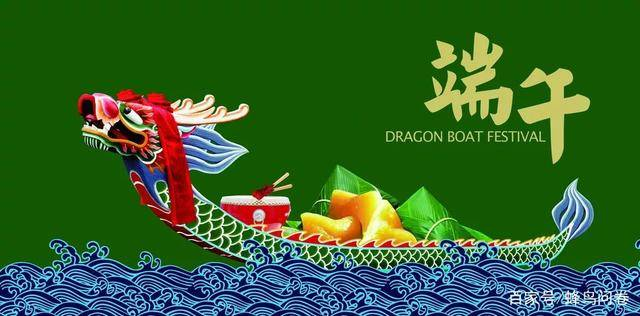 端午节吃粽子和赛龙舟的传统习俗