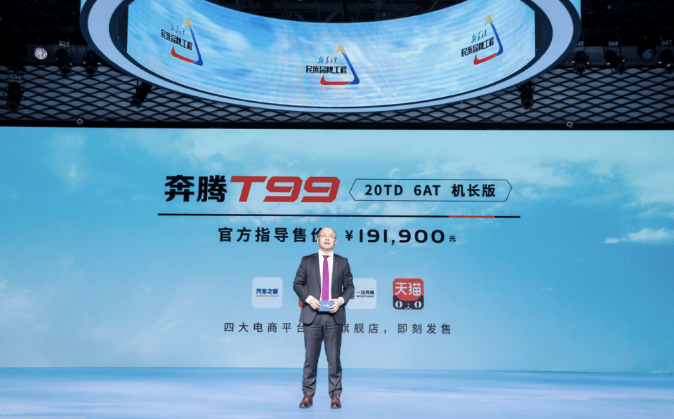 获五星安全评级 奔腾T99机长版上市售19.19万元-海博app下载