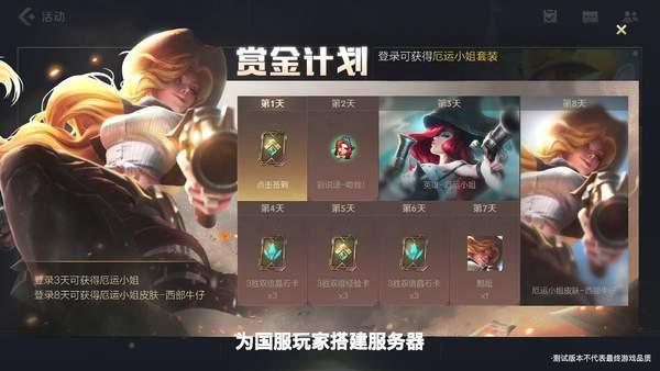 LOL手游国服进度分享首测计划筹备中,中文版UI展示