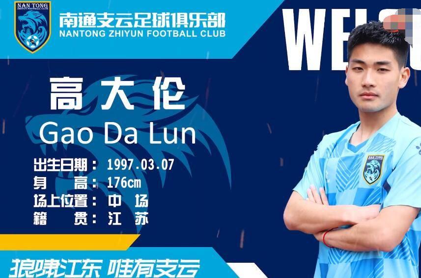 南通支云官宣签江苏本土球员高大伦 曾获中超冠军