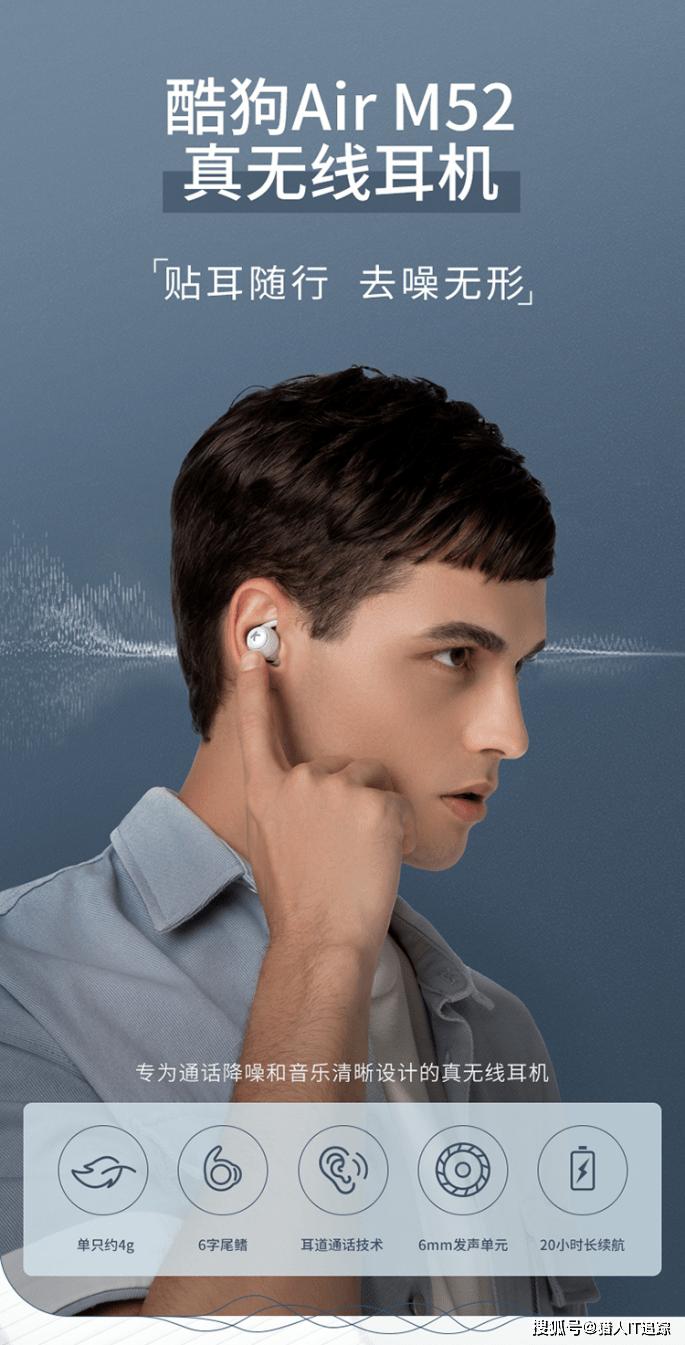 酷狗M52真无无线蓝牙耳机,百元代价千元品质,耳机党必入!