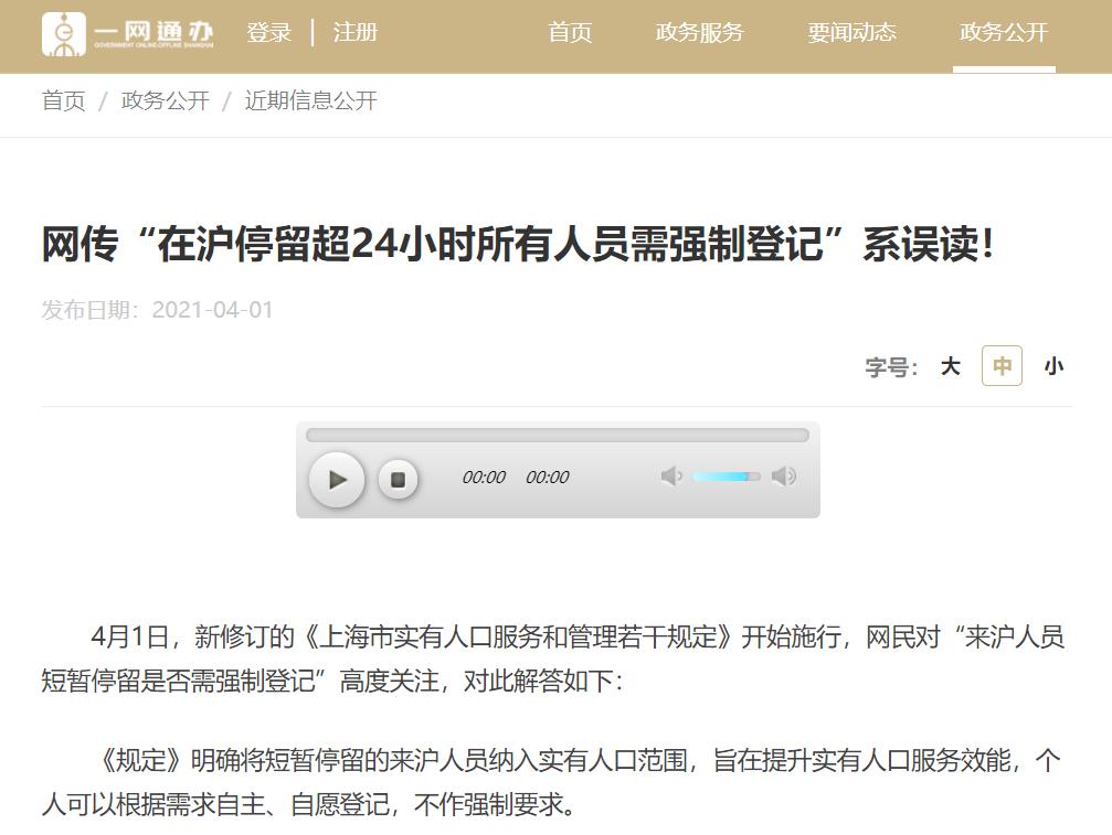 上海控制人口_上海人口服务管理新规引热议!专家建议采集、处理、存储分离