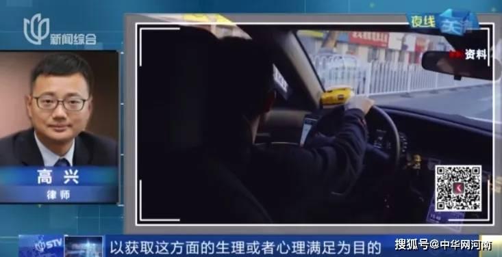 男乘客遭滴滴司机性骚扰?平台回应