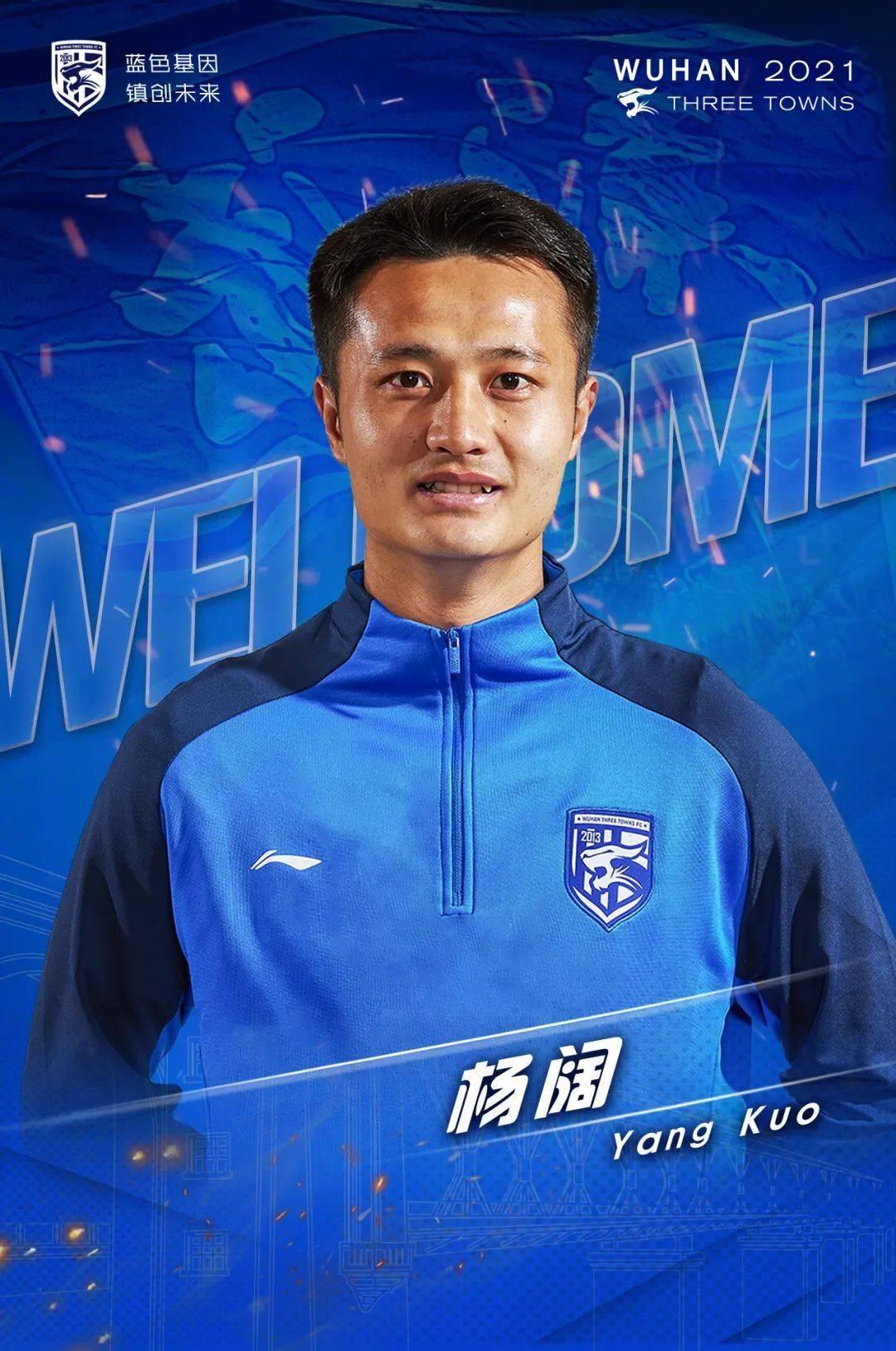 中甲武汉队官宣签约3将 殷亚吉杨阔正式加盟球队