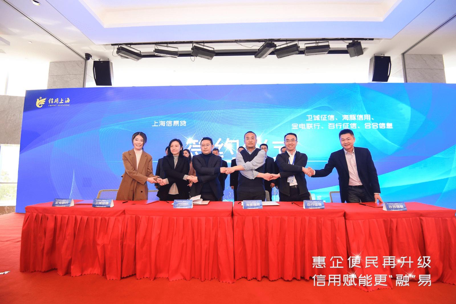 """信用赋能更""""融""""易 合合信息助力上海信易贷综平台升级"""