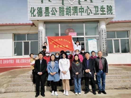 内蒙古民进医疗服务团首站在化德县开展医疗救助活动