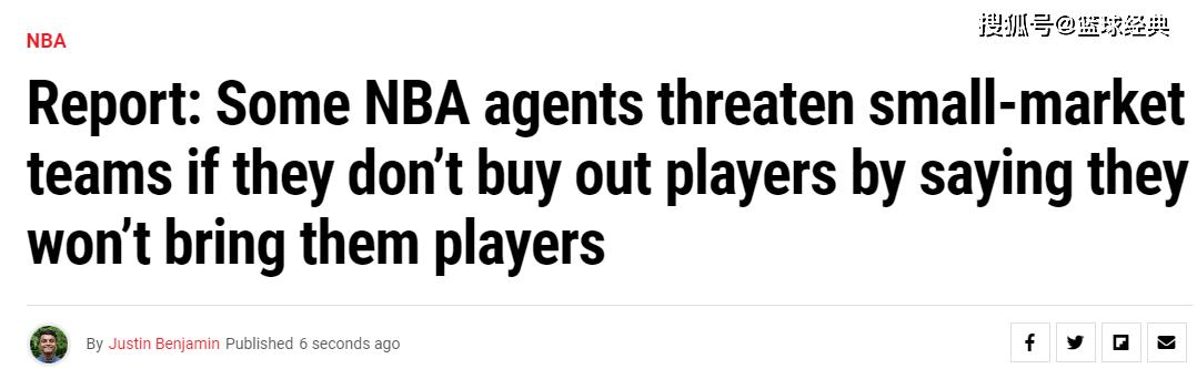 原创             名记曝篮网湖人引公愤,小球市夺冠机会被剥夺,被球员经纪人威胁