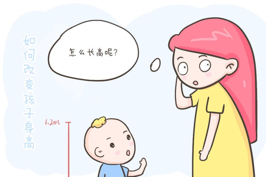 爸妈身高都不太高,该如何做才能改变孩子的身高?这篇看完就懂了