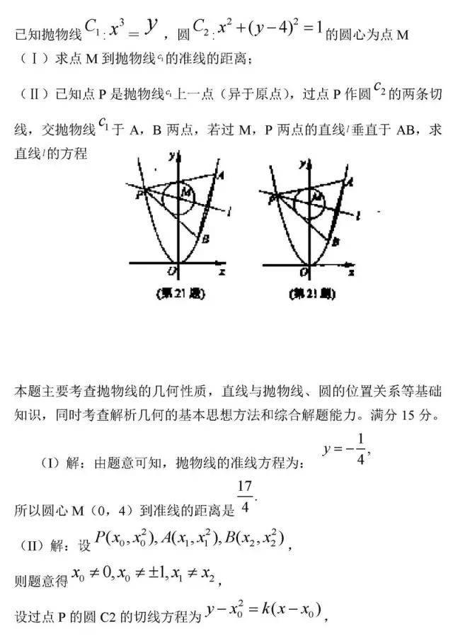 图片[43]-高中数学最经典50题-小e英语课堂