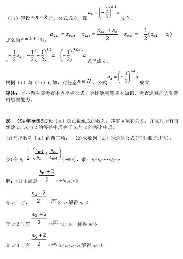 图片[21]-高中数学最经典50题-小e英语课堂