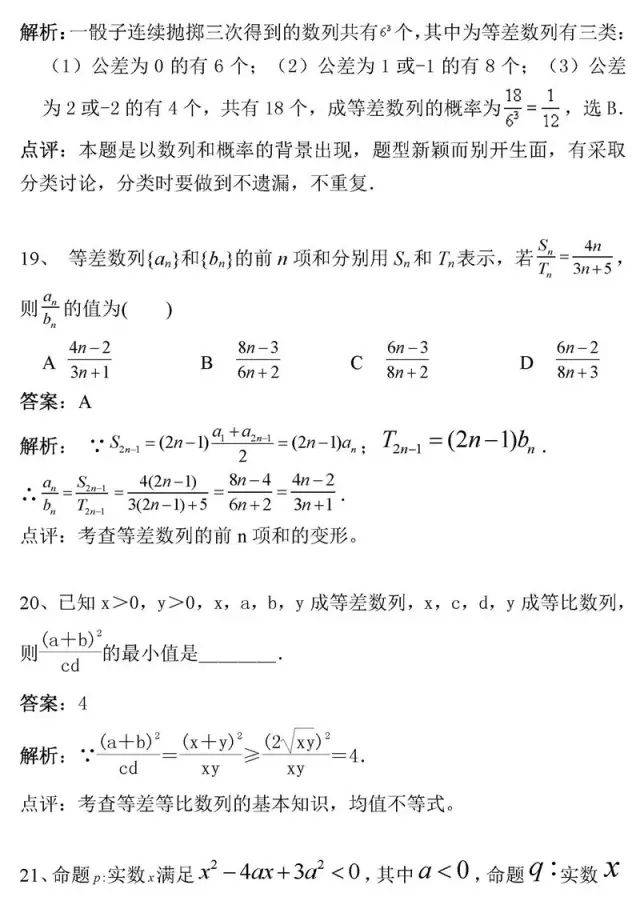 图片[16]-高中数学最经典50题-小e英语课堂