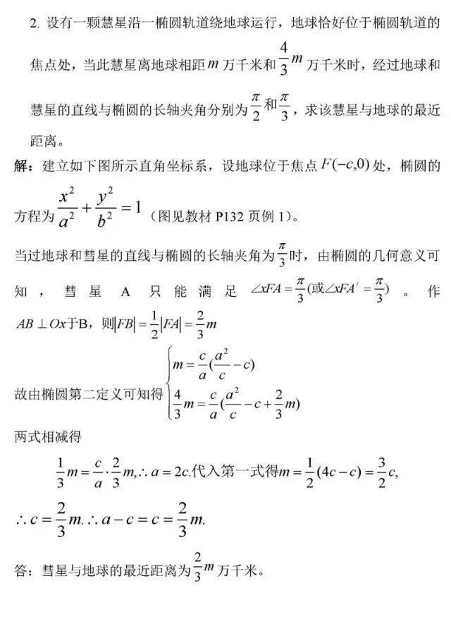 图片[3]-高中数学最经典50题-小e英语课堂