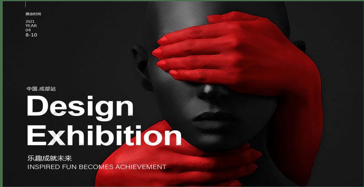 乐趣成就未来——中国·成都IFBA服装服饰设计展