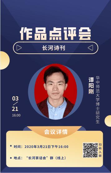 """华中师范大学谭阳刚博士担任长河文化网""""诗歌点评会""""主评"""