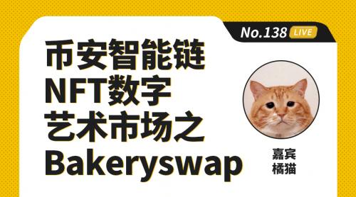 币安区块101丨币安智能链NFT数字艺术市场之Bakeryswap